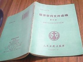 经济审判文件选编第六册