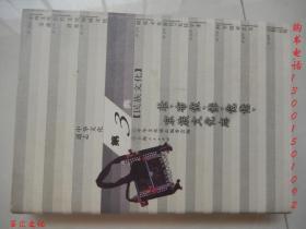 中华文化通志:第3典·民族文化--壮.布依.傣.仡佬.京族文化志