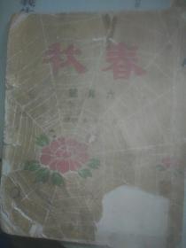 【民国杂志】春秋(民国三十四年-六月号)