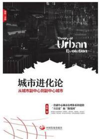 城市进化论:从城市副中心到副中心城市