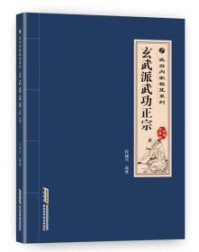 武当内家秘籍系列 玄武派武功正宗(经典珍藏版)
