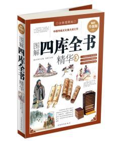 9787511353900-hs-图解四库全书精华