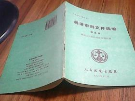 经济审判文件选编第五册