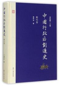 中国行政区划通史·隋代卷(修订版)(第二版)