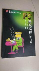 PC游戏编程 窥门篇(带光盘)