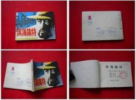 《滨海擒特》有钉眼,岭南1984.1一版一印79万册,7747号,连环画