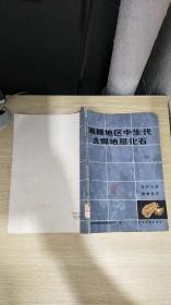 湘赣地区中生代含煤地层化石 第四分册 植物化石