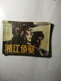 连环画:湘江侦查
