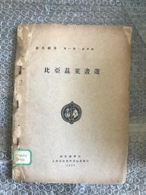 1929年初版社: 民国艺苑朝华第一期第四辑:《比亚兹莱画选》  Z
