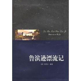 世界经典名著--鲁滨逊漂流记 笛福,陈重东写,蒋寅 绘二手 大众文