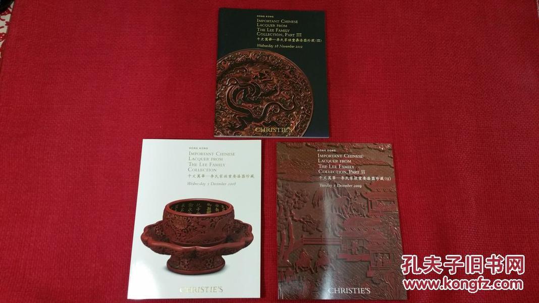 香港 佳士得 CHRISTIE'S 千文万华 李氏家族重要漆器珍藏  I、II、III  三册漆器图录