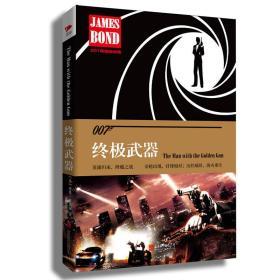 007典藏精选集 终极武器
