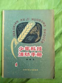 少年科技活动手册 种粮食1