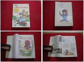 《精编小学生十万个为什么》第三系列2,32开集体著,黑龙江1995出版,5620号,图书
