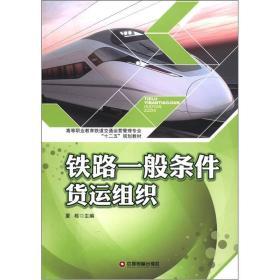 铁路一般条件货运组织