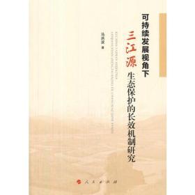 可持续发展视角下三江源生态保护的长效机制研究