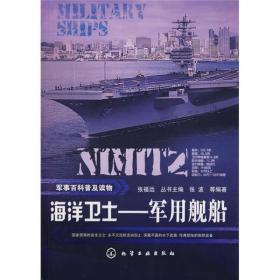军事百科普及读物:海洋卫士·军用舰船