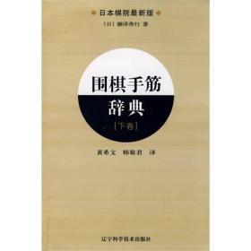 围棋手筋辞典[  下卷]