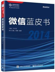 微信蓝皮书(2014)