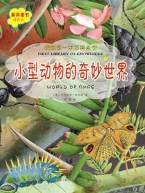 我的第一本百科全书之小型动物的奇妙世界