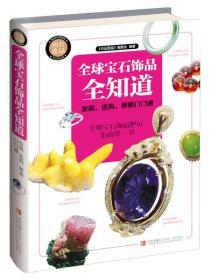 全球宝石饰品全知道《名品图鉴》编委会 编著