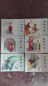 再生缘(1-6册) 全套10册,缺7-10册