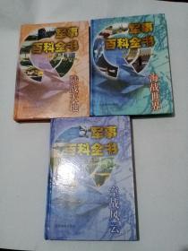军事百科全书:陆战天地、空战风云、海战世界三本合售