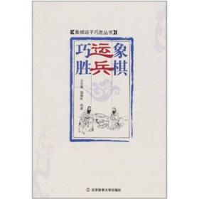 象棋运兵巧胜 方长勤等 北京体育大学出版社 9787564406486