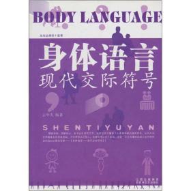 身体语言-现代交际符号