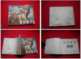 《雪夜融冰》,上海1972.11一版三印244万册,8719号,连环画