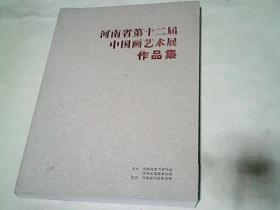 河南省第十二届中国画艺术展作品集