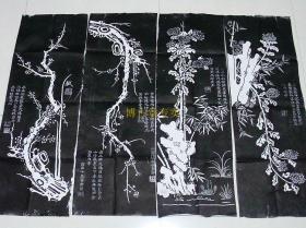 西安碑林碑帖拓片书法字画-苏东坡梅兰竹菊拓片