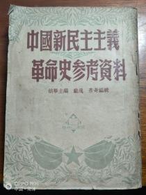 中国新民主主义革命史参考资料
