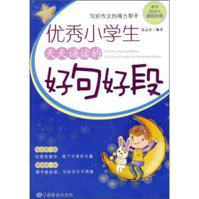 【正版书籍】优秀小学生天天诵读的好句好段