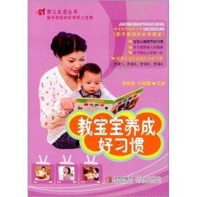 育儿生活丛书 教宝宝养成好习惯