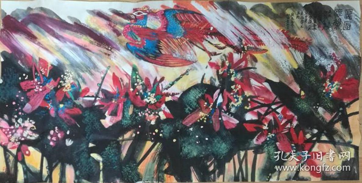 黄永玉        凤凰      中国美术家协会副主席           店里作品均不保真保手绘