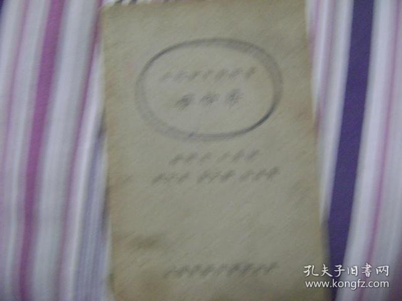 現代初中教科書 礦物學 民國版