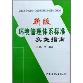 新版环境管理体系标准实施指南:GB/T24001-2004/ISO14001:2004