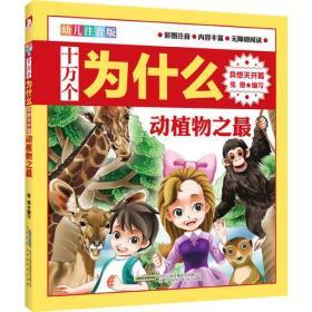 &幼儿注音版:十万个为什么系列(异想天开篇)(全5册)