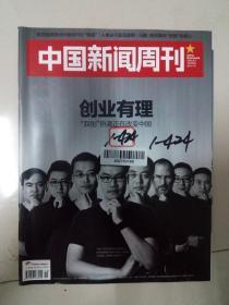 中国新闻周刊(2015年第19期总第709期)