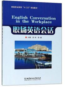 职场英语会话