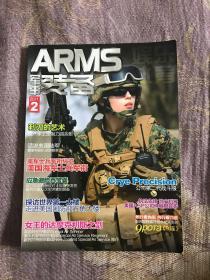 军事装备2011第二期
