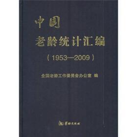 中国老龄统计汇编:1953-2009