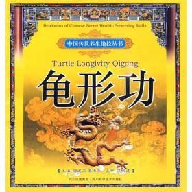 中国传世养生绝技丛书:龟形功
