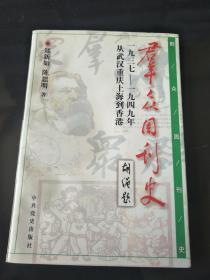 《群众》周刊史:一九三七~一九四九年从武汉重庆上海到香港