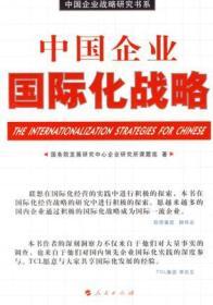 中国企业国际化战略