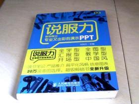说服力:教你做出专业又出彩的演示PPT(第2版) 【16开 2014年二版一印】