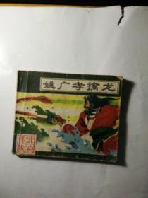 连环画:姚广孝擒龙