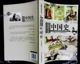 图释中国史(上古史中古史近代史现代史) 吕思勉著2009年吉林出版集团出版16开本327页9品相(编9)