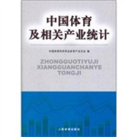 中国体育及相关产业统计